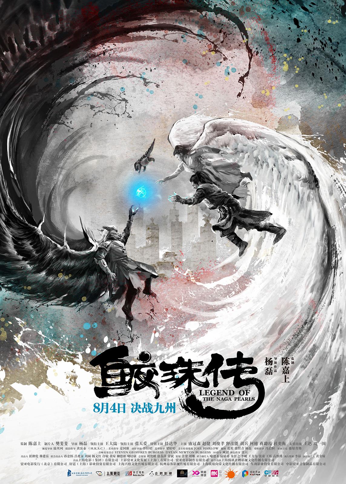 《鲛珠传》九州电影的最终幻想 - 狐狸·梦见乌鸦 - 埋骨之地