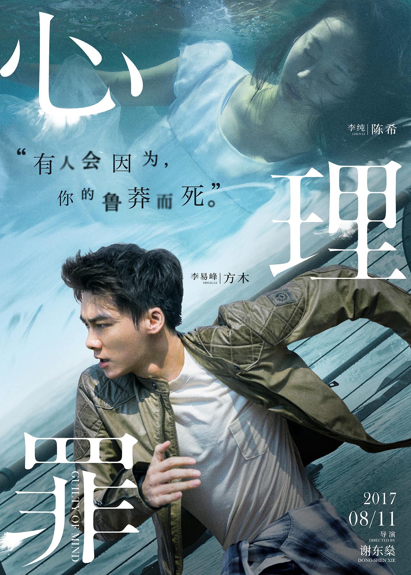 《心理罪》:李易峰凝视黑暗,迎接光明 - 狐狸·梦见乌鸦 - 埋骨之地