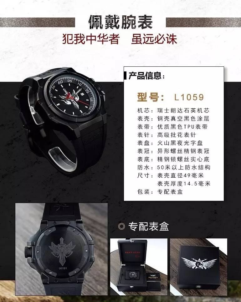 茅台植入免费,吴京那块2290元的手表呢?(图)