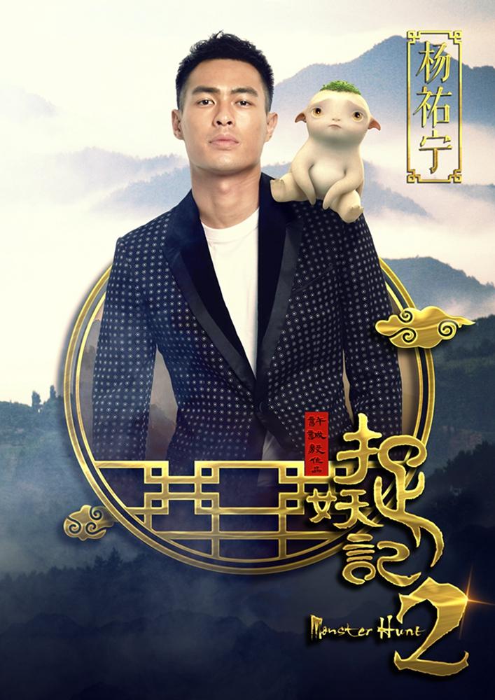 《侠盗联盟》甘草神偷杨祐宁,八面玲珑真性情 - 狐狸·梦见乌鸦 - 埋骨之地