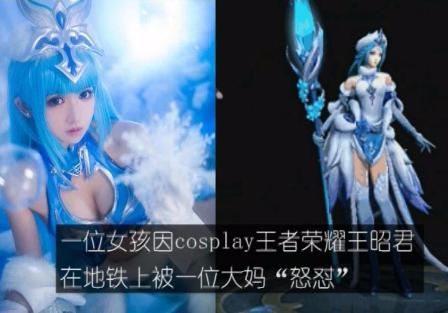 大妈怒怼cos女孩 cosplay王昭君穿的少 你见过不知火舞吗