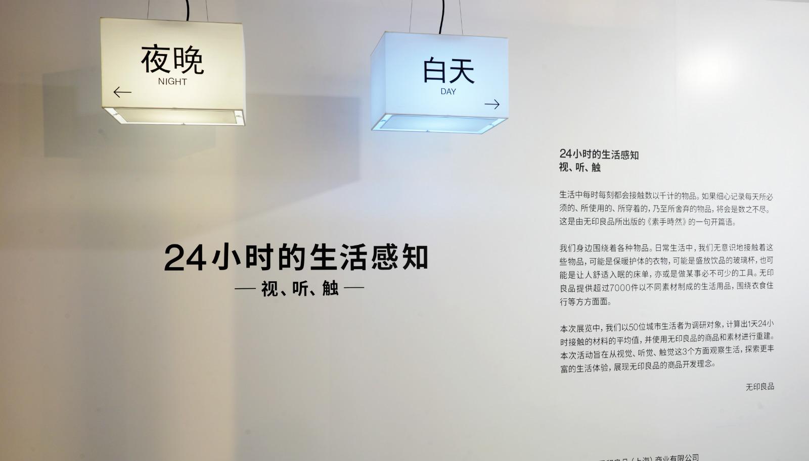 MUJI在中国只卖人们生活中最需要的东西