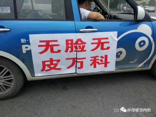 郑州首现共享汽车维权,到底是什么让万科业主扎了心?