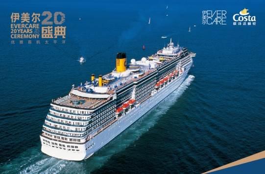 北京伊美尔20年盛典 优雅首航太平洋