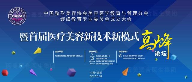 医美联合医生集团举办《中国整形美容协会高峰论坛》