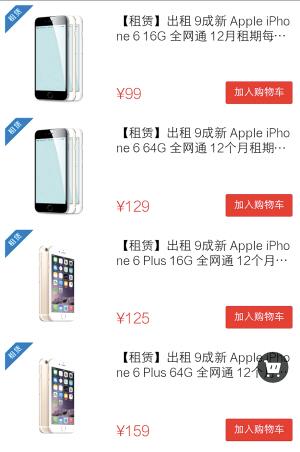 共享手机现身昆明 每天花11元租苹果7你会租吗?