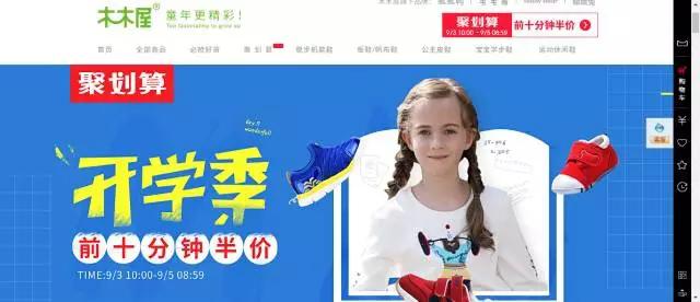 它一年卖出600万双<a href='http://tx.61ef.cn/'  style='text-decoration:underline;'  target='_blank'>童鞋</a> 是靠什么取胜的