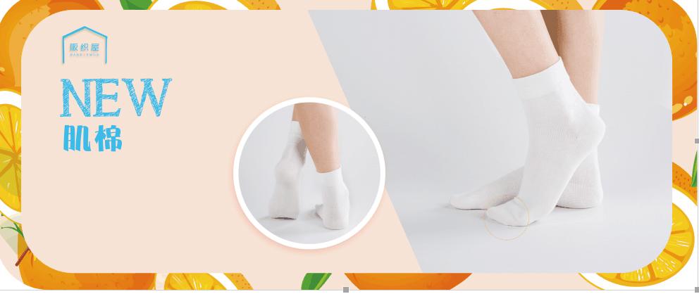 今天,你穿100%纯棉袜了吗?