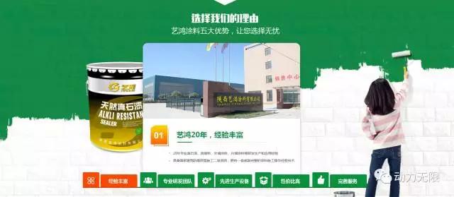 西安营销型网站