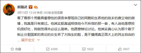 骂同胞支蛆的唐立培曾是泸州高考状元辱骂同胞已被母校除名