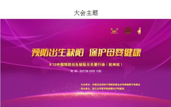9·12中国预防出生缺陷日关爱行动杭州站
