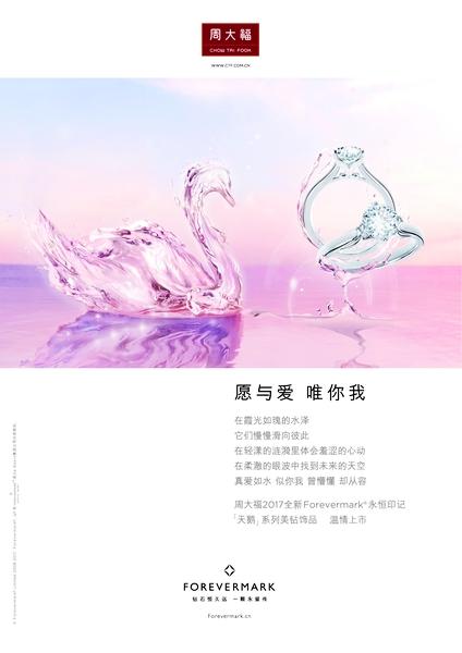 2017全新周大福 永恒印记「天鹅」系列美钻饰品 温情上市