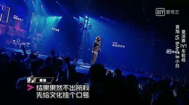 黄旭:如果真的是比说唱,我强你好几倍!