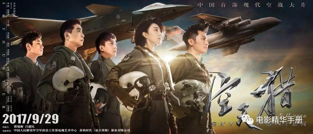 《空天猎》多美丽的天空,多残酷的战争 - 狐狸·梦见乌鸦 - 埋骨之地