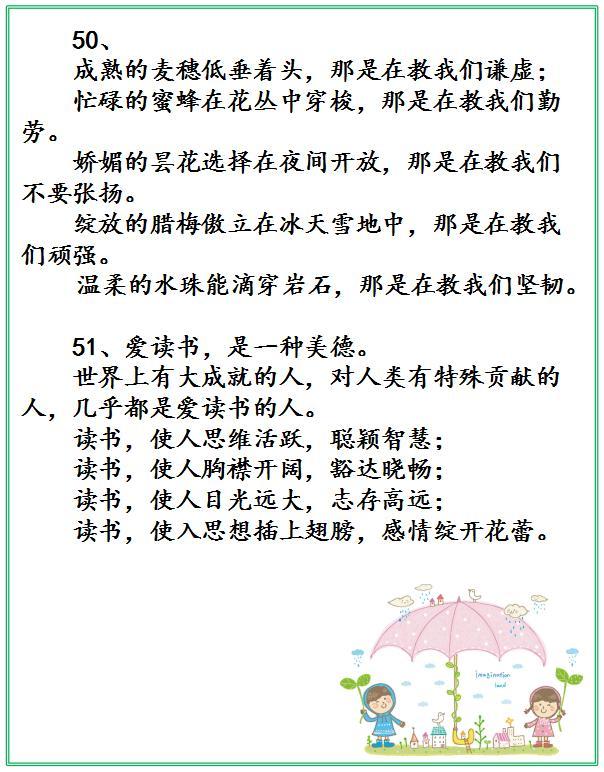 语文老师精心整理 作文难写 掌握这份作文素材,孩子作文提升快图片