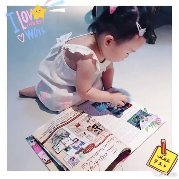 学学伊能静让女儿米粒读书,假后收心准能行!