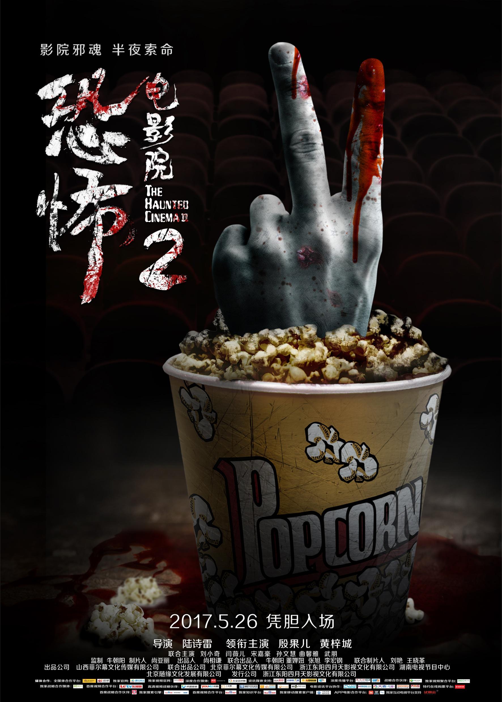 《恐怖电影院2》试胆陀地位,幽怨鬼惊心 - 狐狸·梦见乌鸦 - 埋骨之地
