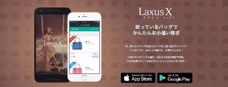 每个月收你 400 元,日本流行的Laxus在线租包服务要走向线下