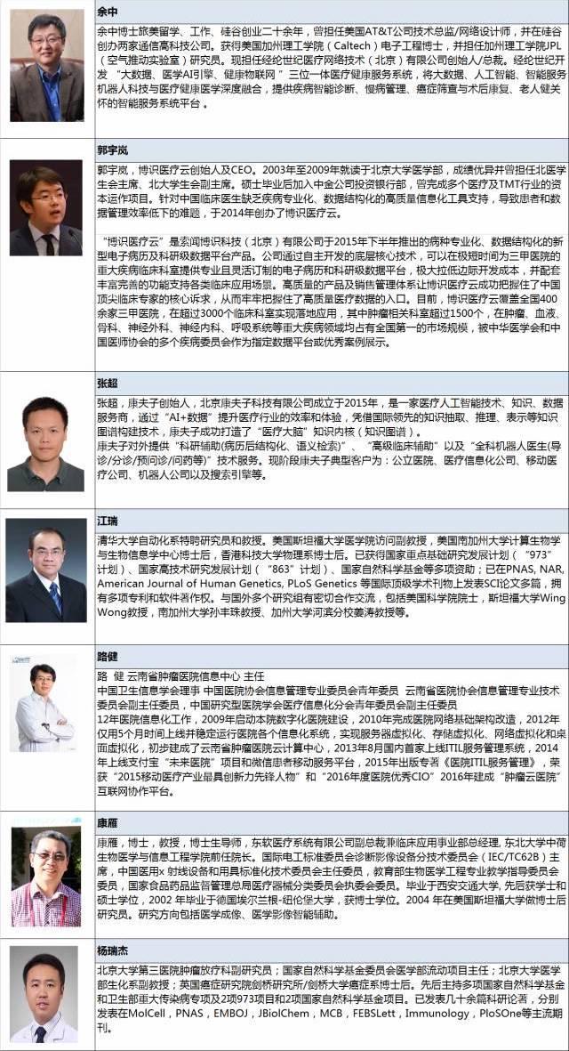 CMEF重磅会议:2017医疗人工智能产业发展论坛