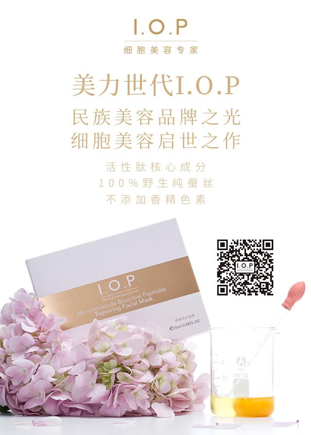 美力世代IOP:诚心科技,全力缔造民族美容精品