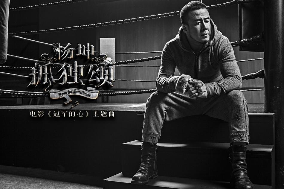 杨坤为电影赌上自己的音乐事业!《冠军的心》却遭雪藏 - 狐狸·梦见乌鸦 - 埋骨之地