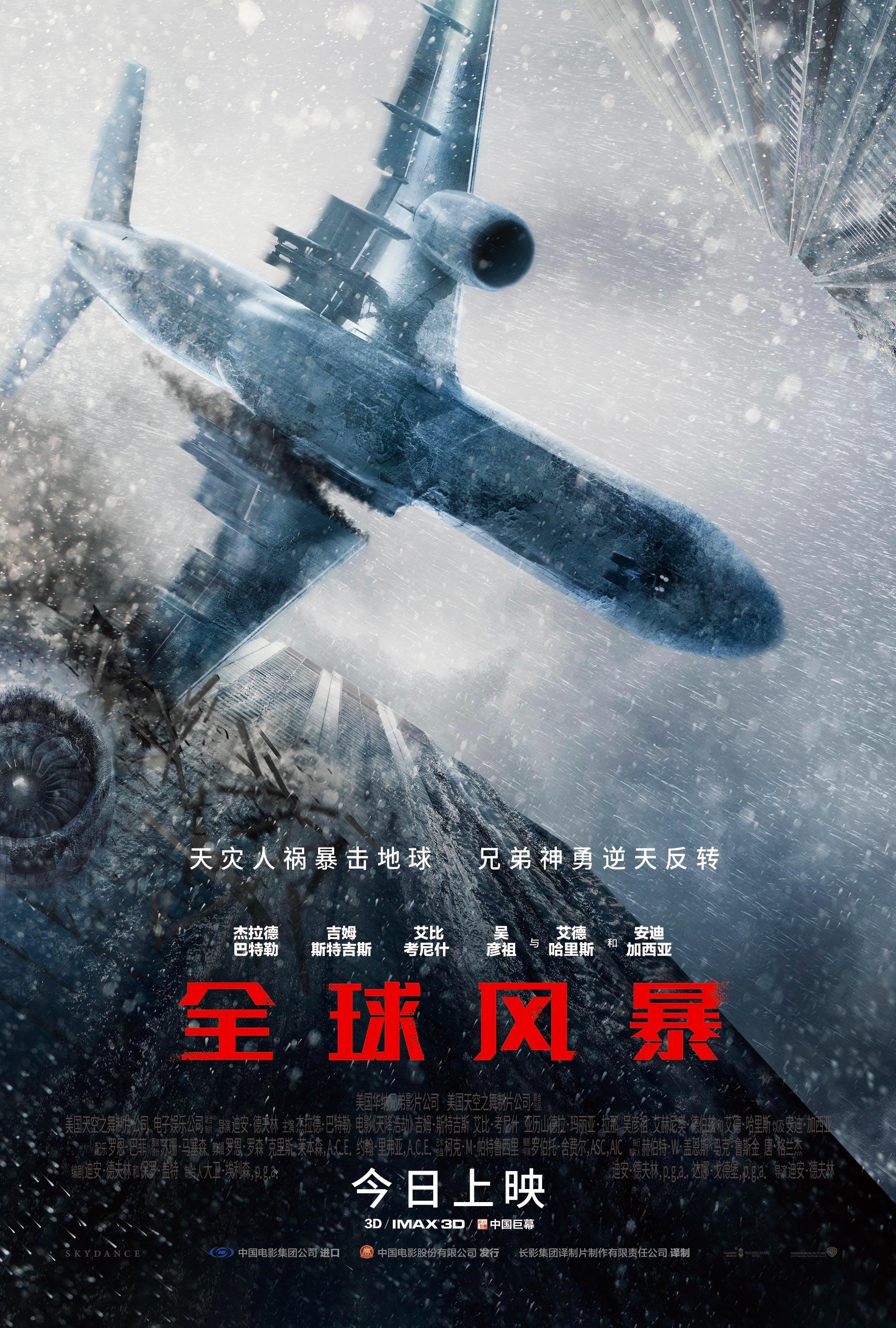 《全球风暴》:这部电影是比《后天》还要有趣的——大后天 - 狐狸·梦见乌鸦 - 埋骨之地