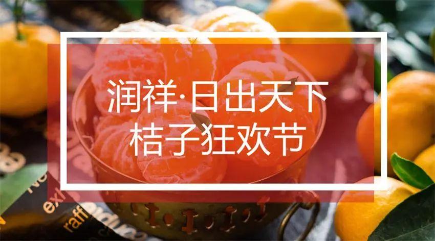 润祥·日出天下桔子狂欢节: 抢桔大战 火爆来袭!