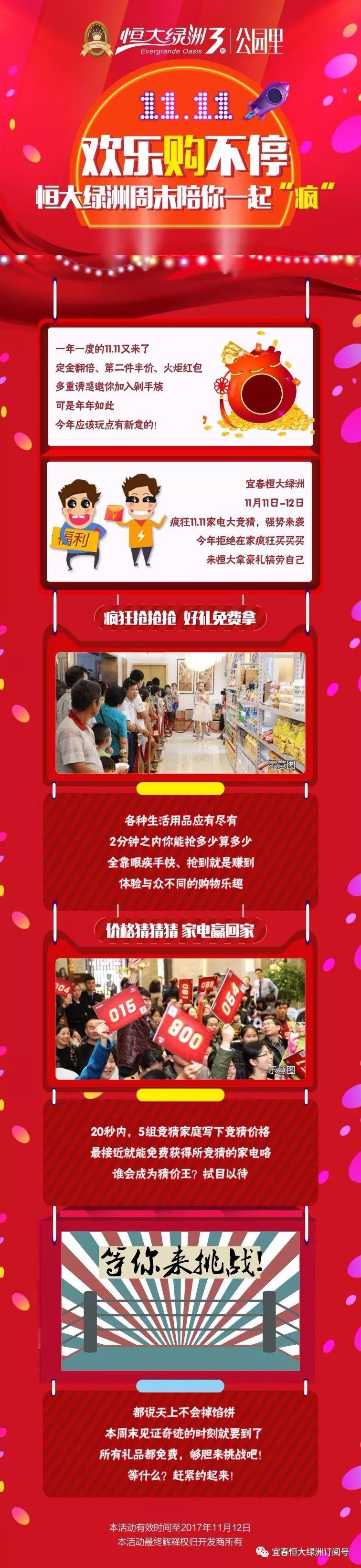 """11.11欢乐购不停,恒大绿洲周末陪你一起""""疯""""!"""