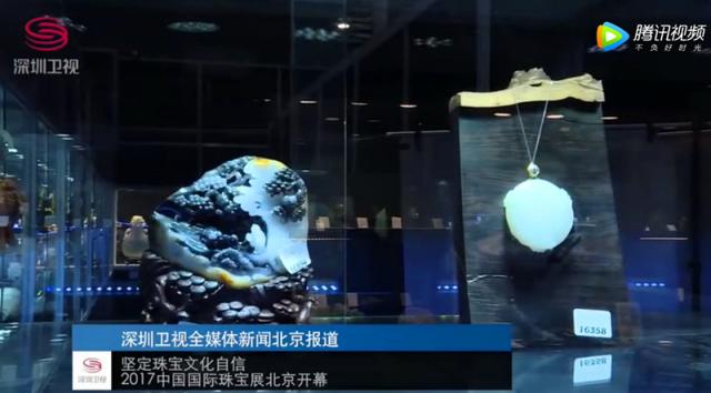 2017中国国际珠宝展圆满落幕