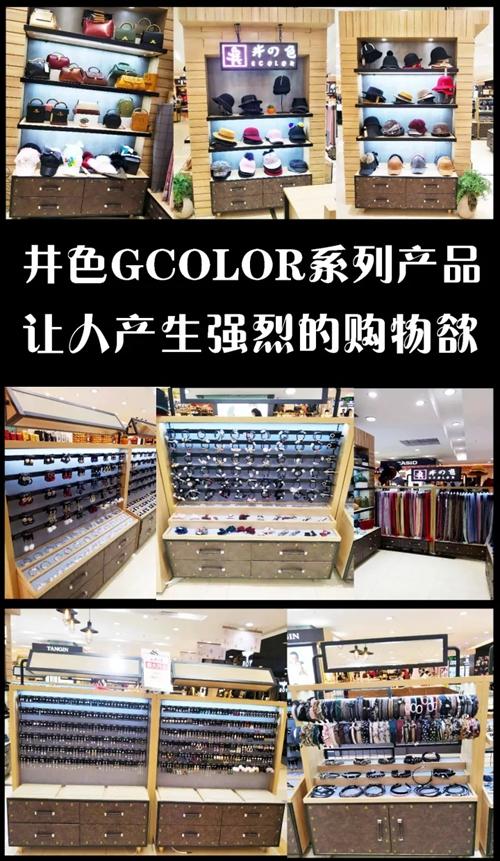 井色GCOLOR深圳东门茂业店盛装开业