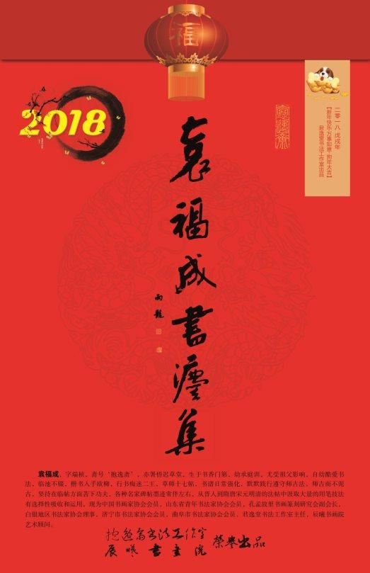 袁福成书法集暨袁福成2018年书法挂历作品赏析