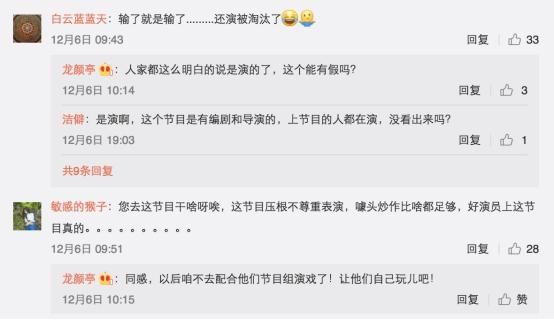 袁立爆在《演员的诞生》被淘汰,黄圣依、陈龙