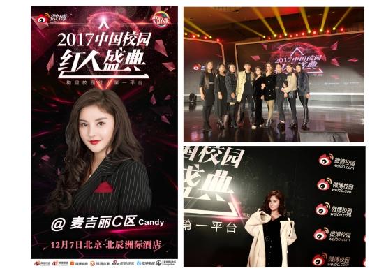 麦吉丽最强大区独家赞助中国校园红人盛典