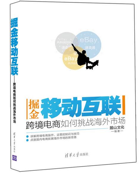 《掘金移动互联——跨境电商如何挑战海外市场》