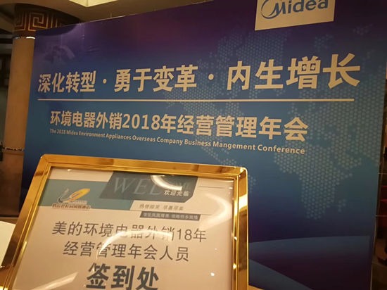 """曹磊为年产值逾2000亿元""""美的""""管理层内训跨境电商"""