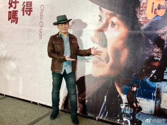 赵传发布新专辑,纪念30年风雨路:我从未向命运低头!