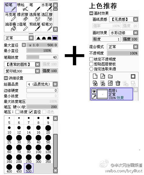 【推荐】SAI古风绘画笔刷设置参考
