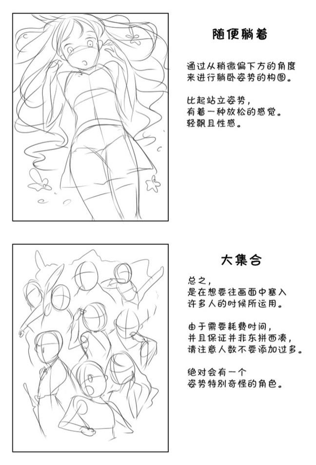 漫画初学者怎么学构图?20个图例来了!