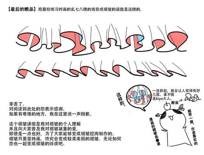 【必学】动漫人物衣服褶皱的绘画技巧教程—轻微课漫画学习平台