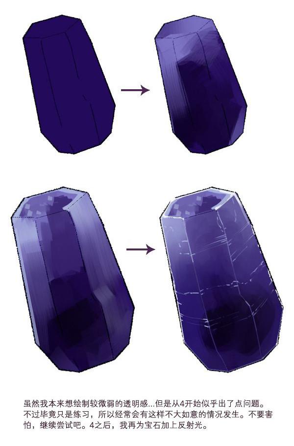 【推荐】宝石的简单入门画法—轻微课手绘在线学习专区