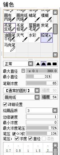 【推荐】SAI古风人物绘画笔刷设置—轻微课插画素材