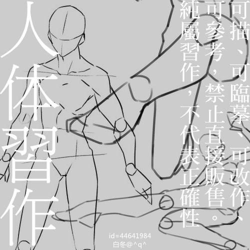 【推荐】动漫人物动态绘制方法参考—轻微课动漫学习专区