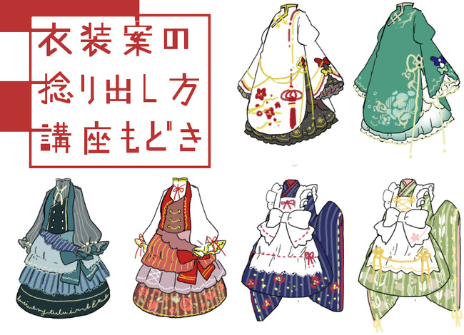 【推荐】衣服绘画参考图片—绘画素材专区