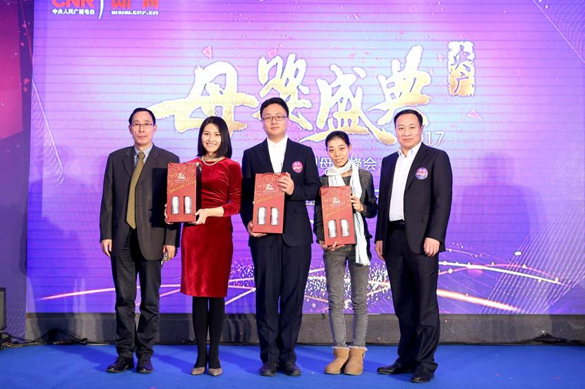 美福嘉儿荣获央广网母婴盛典——2017年度口碑影响力知名品牌