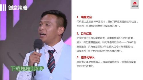 """消费者权益--【曝光台】邀宋小宝站台的""""楚楚街"""" 投诉风波不断"""