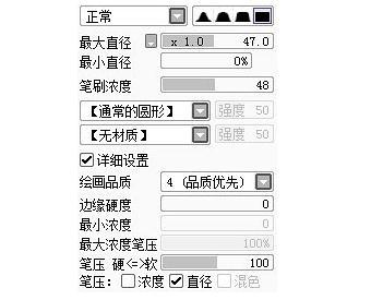 【推荐】SAI软件新手初级入门学习