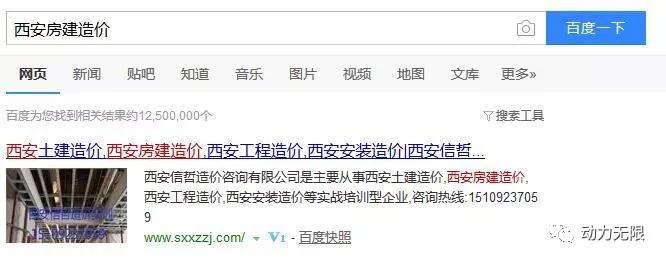 西安网站优化效果