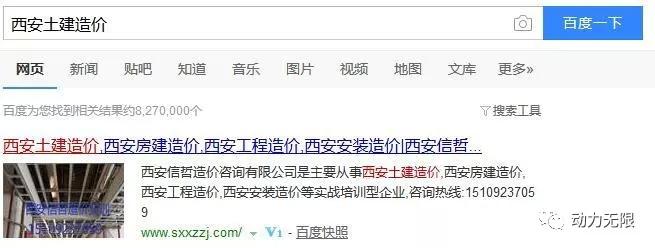 西安网站优化展示