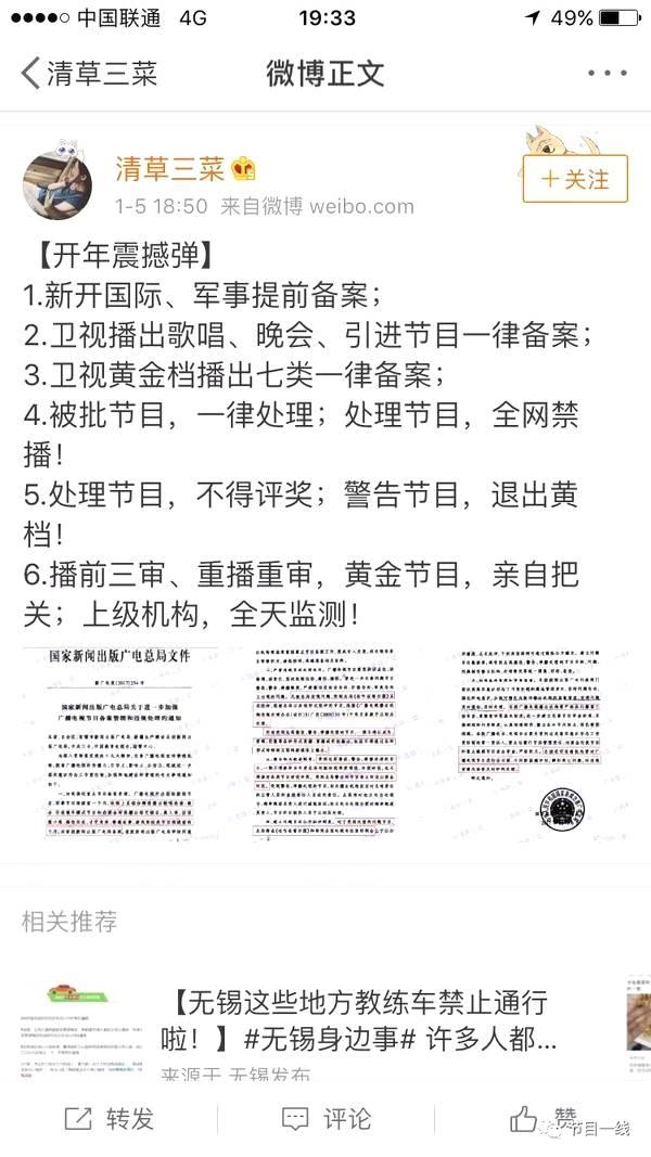 广电总局2018管理方案 停播节目一律不得复播