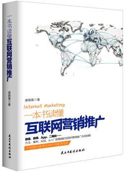 电商书籍推荐:《一本书读懂互联网营销推广》